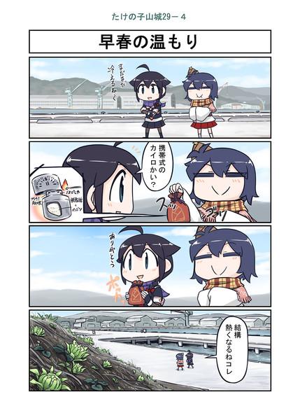 たけの子山城29-4