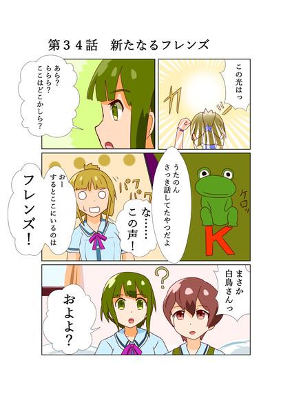 ゆゆゆい漫画34話