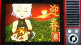 アナログテレビ過去作放映・亥年の年賀状【Fate/MMD】