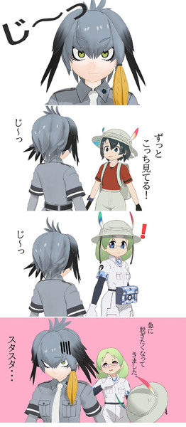ハシビロコウ「じぃ~っ!」ミライ「!」