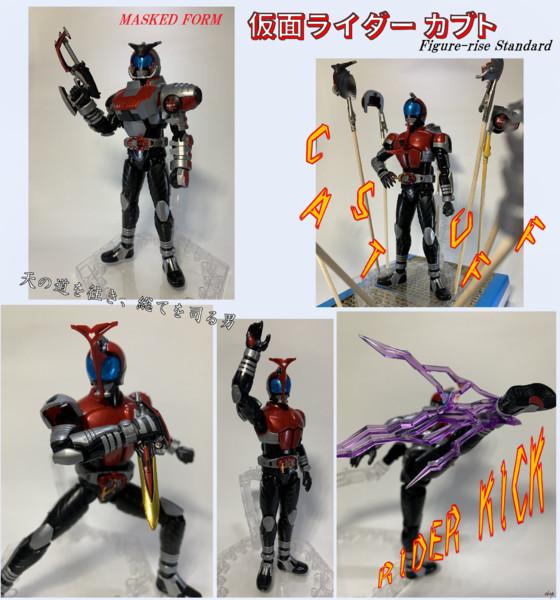 仮面ライダーカブト Figure-rise Standard