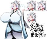 イタコお姉様立ち絵素材ver0.2.1