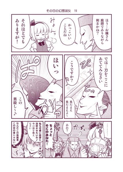 その日の幻想淑女19