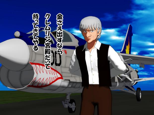 【MMD】マッコイじいさん