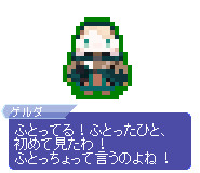 【ドット】ゲルダ