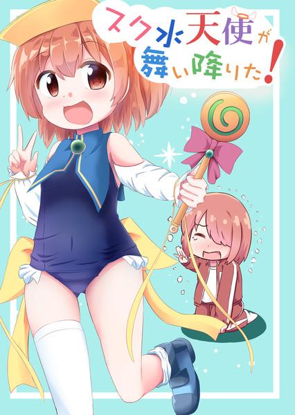 【COMIC1☆15】スク水天使が舞い降りた!