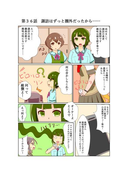 ゆゆゆい漫画36話