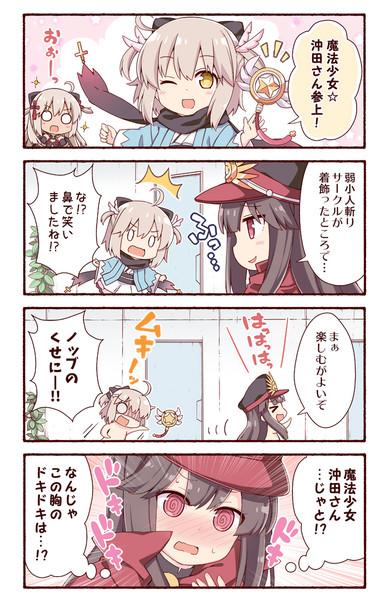 8位 ぐだぐだ魔法少女☆沖田さん