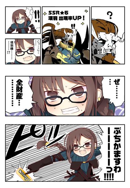 7位 21日は項羽様ピックアップ!?