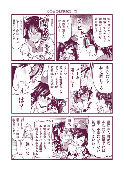 その日の幻想淑女20