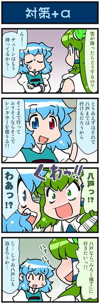 がんばれ小傘さん 3022