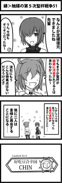 縁>触媒の第5次聖杯戦争51