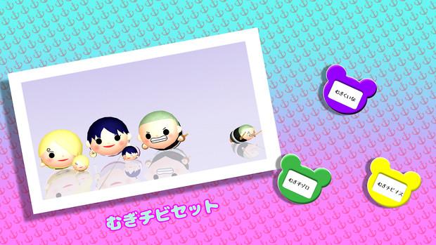 【MMDモデル】チビむぎセット