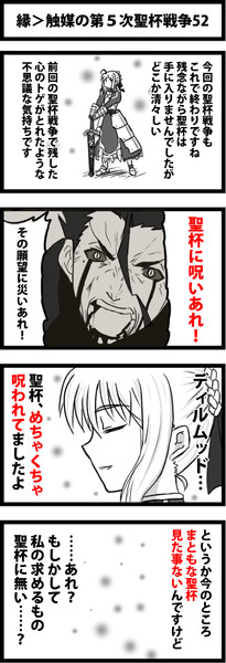 縁>触媒の第5次聖杯戦争52