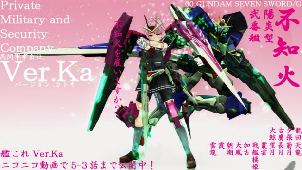 【艦これFIX】民間軍事会社Ver.Ka【CM】
