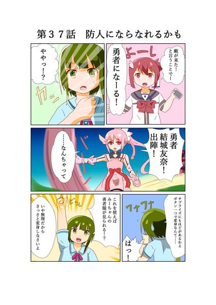 ゆゆゆい漫画37話