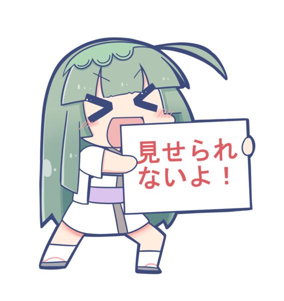 ずんちゃん素材(見せられないよ!)