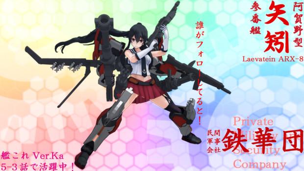 【艦これFIX】 矢矧 レーバテイン装備