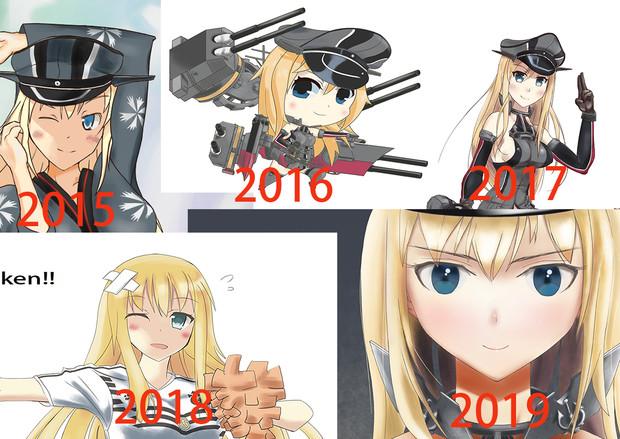 2015~2019 ビスマルクさん比較
