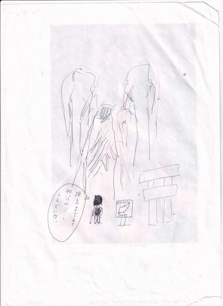 わたもて もこっち 〇岩神社にソロで行く2