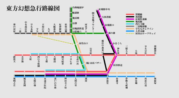 東方幻想急行路線図ver16 ひーだ さんのイラスト ニコニコ静画