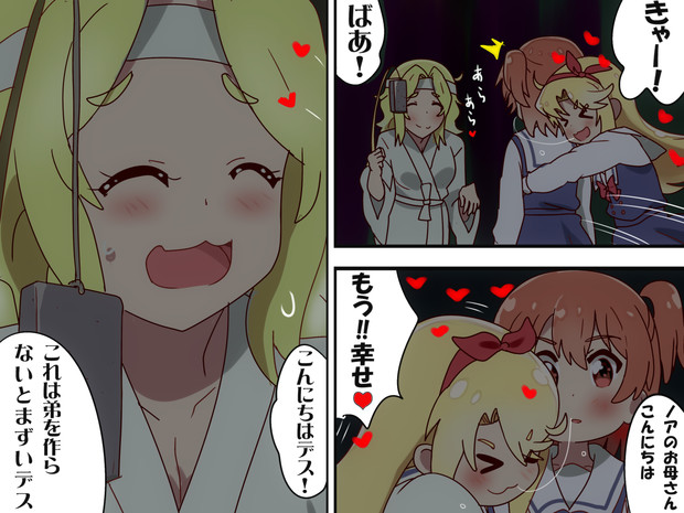 ひなノアお化け屋敷Kiss!