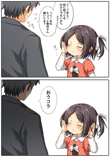 号泣幼女 おまけ