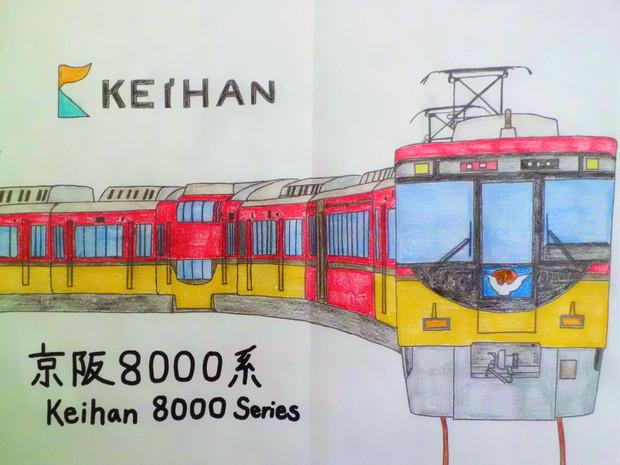 京阪電鉄の代名詞的存在