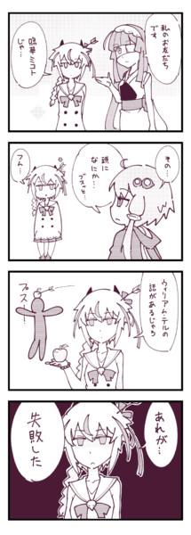 息抜き4コマ/鳴花ミコト