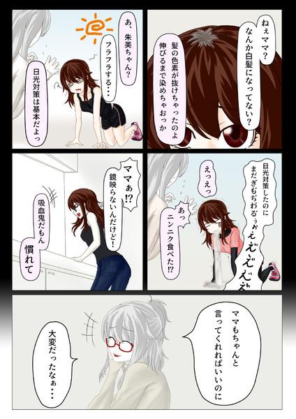 メガネ吸血鬼ちゃん 過去話②