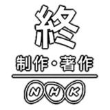 終 制作・著作 NHK