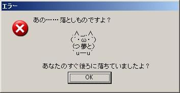 エラー画面(夢)