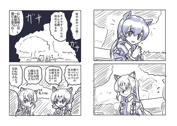 クロやんとおねーちゃん(その5)
