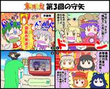 第3回編 ☯東方陣取戦☯ 11.守矢(3)