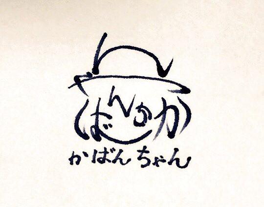 6文字で描けるかばんちゃん