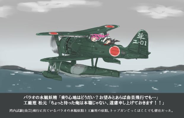 単冠湾試験飛行に出る水観さん(と松元少尉)