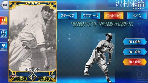 日本球界の英霊