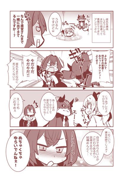 妄想にじさんじ漫画「錬成失敗アンジュさん」