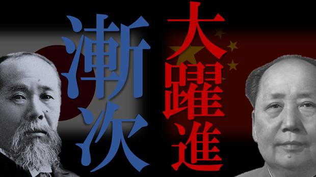 日本と中国の歴史比較
