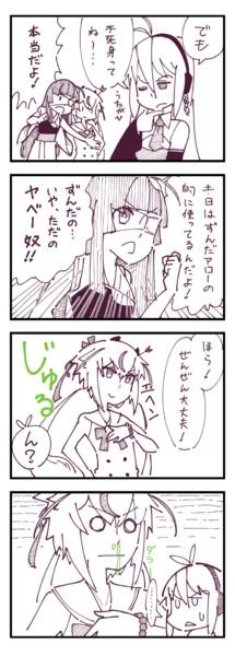 息抜き4コマ/鳴花ヒメの2