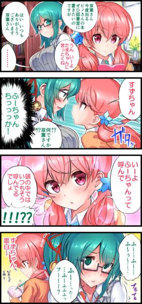 アイドル部4コマその6