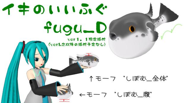 【MMD水産】ふぐ_ver,1.1【モデル更新】