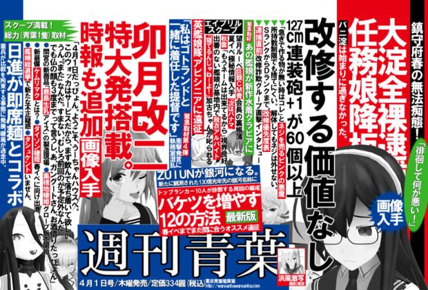 週刊青葉 4月1日号