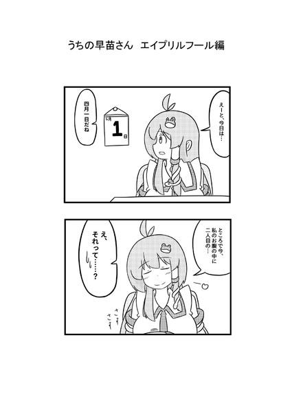 うちの早苗さん エイプリルフール編