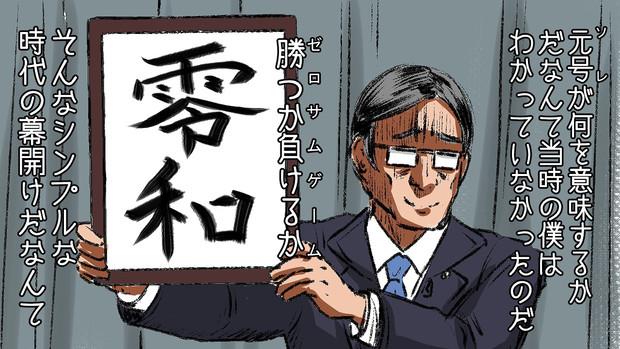新元号おめでとうございます。