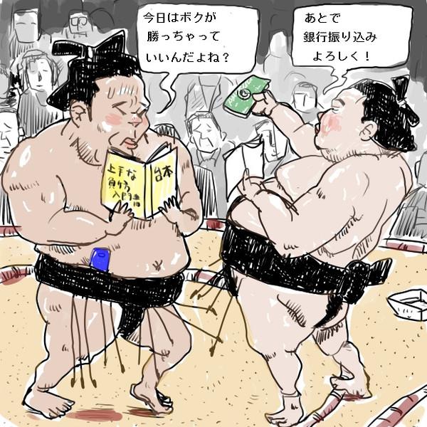 八百長大相撲協会