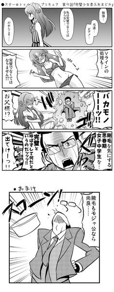 ●スター☆トゥインクルプリキュア 第9話「完璧少女香久矢まどか」