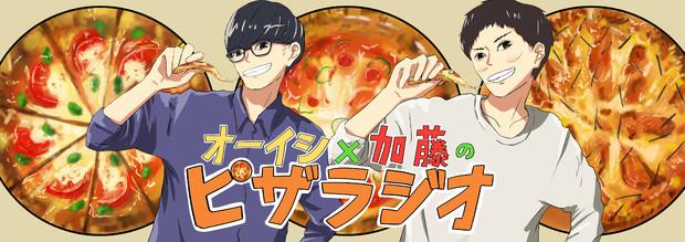 オーイシ×加藤のピザラジオ