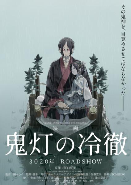 【エイプリルフール】映画鬼灯の冷徹 ティザービジュアル
