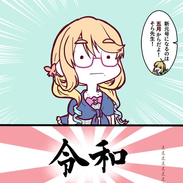 新元号が今日から始まると思っていた桜乃そら先生